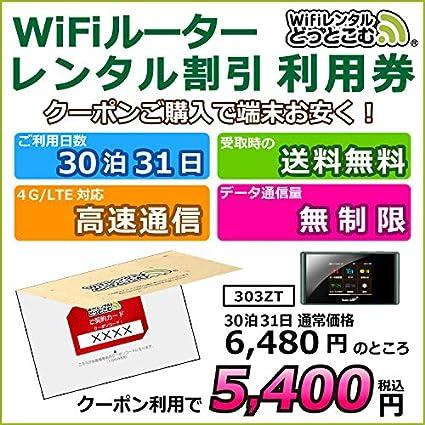 レンタル japan wifi