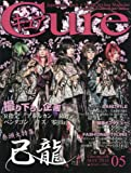 Cure(キュア) 2018年 05 月号 [雑誌]