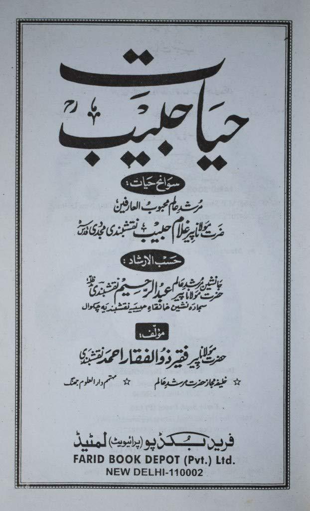 Buy Hayat E Habib Book Online at Low Prices in India | Hayat