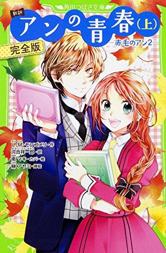 新訳 アンの青春 (上) 完全版 -赤毛のアン2- (角川つばさ文庫)