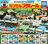 Let's play in the capsule Plarail together! Vehicle base Hen Part2 all 16 species set