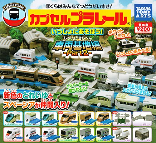 Let's play in the capsule Plarail together! Vehicle base Hen Part2 all 16 species set by Takara Tomy