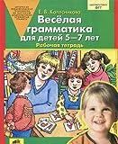 img - for Veselaia grammatika dlia detei 5-7 l (Rabochaia tetrad' tetrad') book / textbook / text book