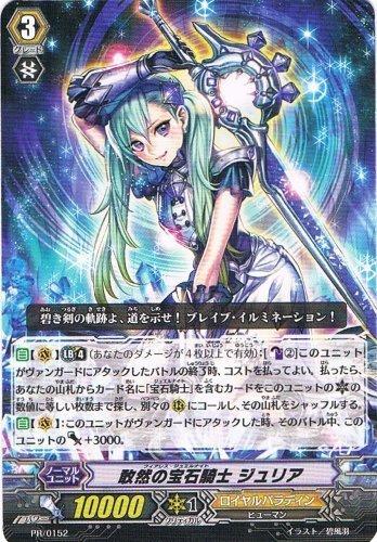 PR/0152 [PR] : 敢然の宝石騎士 ジュリア