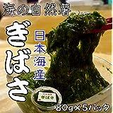 アカモク(ぎばさ)日本海産 80g×5パック 冷凍 あかもく ギバサ 秋田 新潟県産