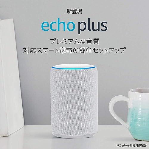Echo Plus(第2世代)