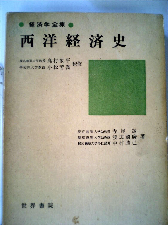 西洋経済史 (1965年) (経済学全...