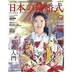 日本の結婚式 最新号 サムネイル