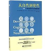 从自然到使然:心理成熟背后的大脑机制(第3版)