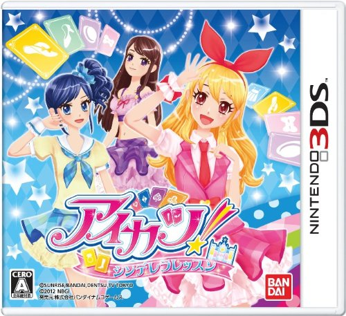 ! Aikatsu Cinderella lessons (inclusion benefits: First shipped with original card