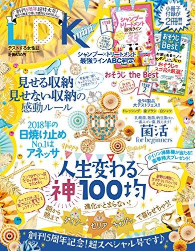 LDK mini ミニ 最新号 表紙画像