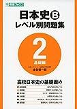 日本史Bレベル別問題集2 基礎編 (東進ブックス 大学受験)