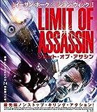 リミット・オブ・アサシン [Blu-ray]