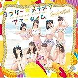 ラブリー☆メラメラサマータイム (DVD付)
