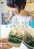 【Amazon.co.jp限定】保存版 きょうの料理 栗原はるみのお弁当12か月 Vol.1 (レシピカード付き) [DVD]
