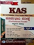 KAS KANNADA EXAM BY KPSC 2017 preliminary Exam I AND II PAPER 2 books