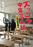 ([な]13-7)ズッコケ中年三人組: 42歳の教室戦争 (ポプラ文庫)