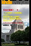 社会の裏側! 9……LED照明の「人体実験国」ニッポン! : 蛍光灯導入時にも問題になった、青色光の問題とは何なのだろう
