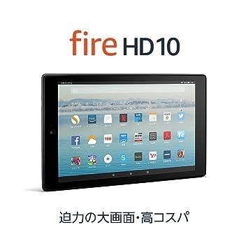 amazon fire hd 10 迫力の大画面10 1インチタブレット