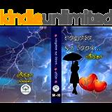என்னுள்ளே ஒரு மின்னல் (Tamil Edition)