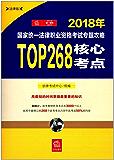 2018年国家统一法律职业资格考试专题攻略:TOP268核心考点