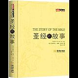 圣经的故事(汉英对照) (English Edition)