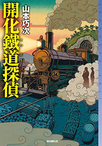 開化鐵道探偵 (ミステリ・フロンティア)