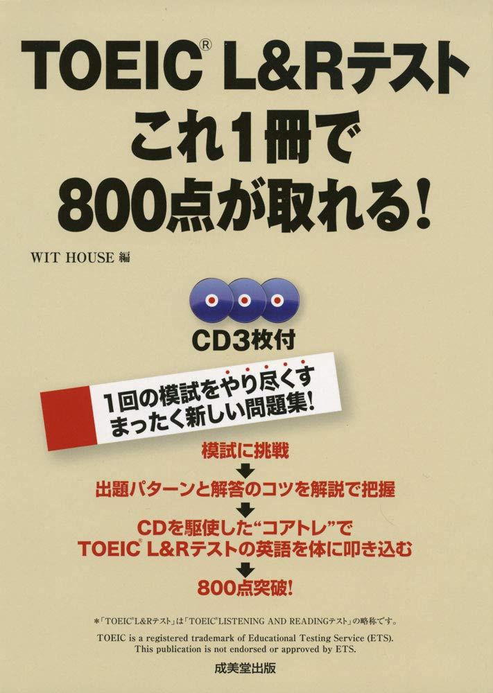 TOEIC L & Rテスト これ1冊で800点が取れる!