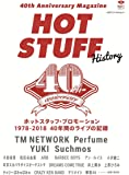 40th Anniversary Magazine HOT STUFF History (マガジンハウスムック)