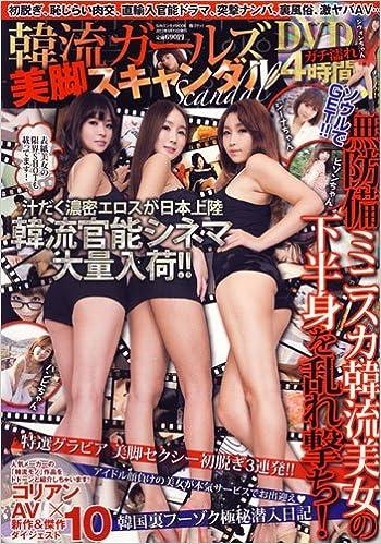 Korean adult magazine