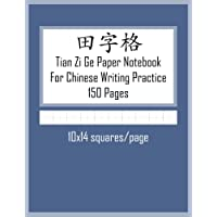 """Tian Zi Ge Paper Notebook For Chinese Writing Practice, 150 pages: Blueberry Blue Cover, Large 8.5""""x11"""" Practice Paper For Chinese Character Writing. 10x14 (140) Squares Per Page"""