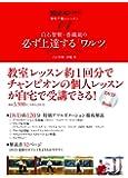 ダンスファンDVD 自宅で個人レッスン1 白石智樹・香織組の必ず上達する「ワルツ」 (DVD付) (ダンスファンDVD 自宅で個人レッスン 1)