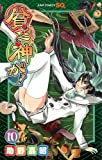 貧乏神が! 10 (ジャンプコミックス)