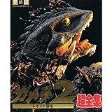 Gamera 2 Legion invasion ultra Complete Works (TV-kun Deluxe) (1996) ISBN: 4091014542 [Japanese Import]