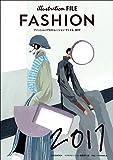 ファッションイラストレーション・ファイル2017 (玄光社MOOK)