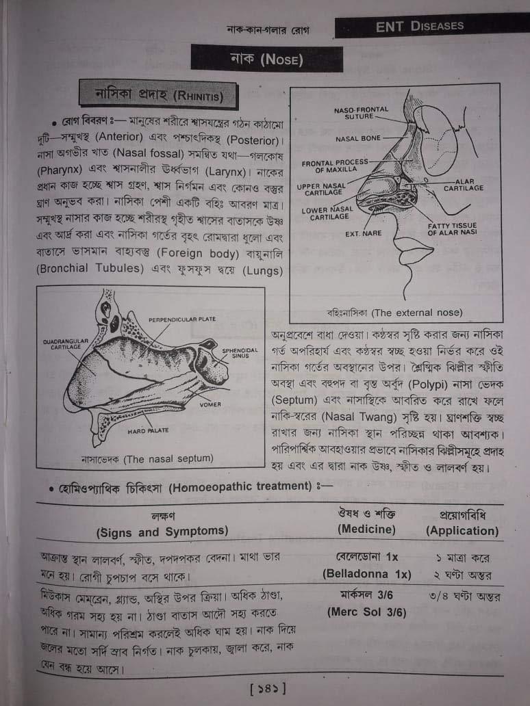Amazon in: Buy [ BENGALI MEDICAL]-(Homeopathic Mate) Tarit