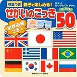 せかいのこっき セレクト50 英語つき (BCキッズ 新・はじめての ずかん)