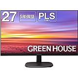 グリーンハウス モニター 27型 スピーカー付 5年保証 HDMI/DP/D-Sub ブルーライトカット 広視野角 GH-ALCW27A-BK