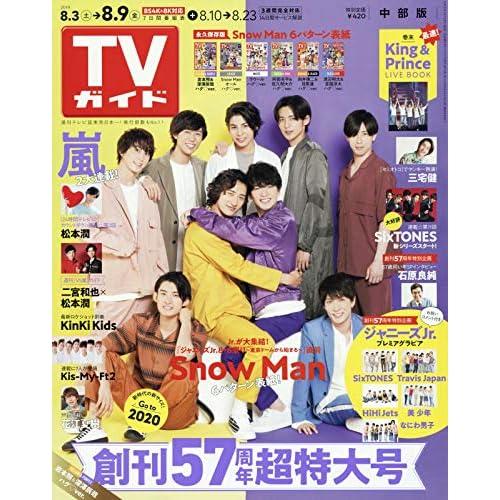 週刊TVガイド 2019年 8/9号 補足画像