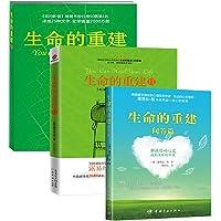 生命的重建(套装共3册) 生命的重建+生命的重建2+生命的重建问答篇