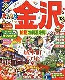 まっぷるマガジン (まっぷる 金沢 能登・加賀温泉郷 '18)