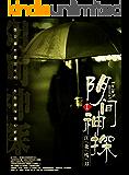 阴间神探1:江北残刀(2018年最热最火刑侦小说,有声书总播放量破亿,全网点击量超3亿。)