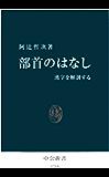 部首のはなし 漢字を解剖する (中公新書)