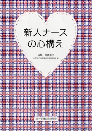 Read Online Shinjin nāsu no kokorogamae pdf epub