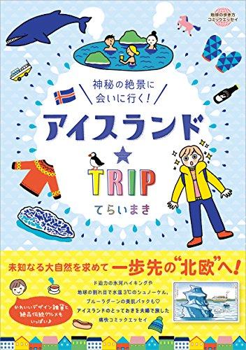 アイスランド☆TRIP――神秘の絶景に会いに行く! (地球の歩き方コミックエッセイ)
