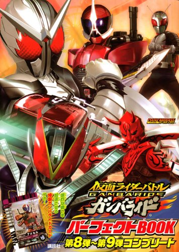 Kamen Rider Battle Ganbaride Perfect BOOK eighth bullet-9th Complete (2010) ISBN: 4062160331 [Japanese Import]