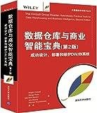 数据仓库与商业智能宝典(成功设计部署和维护DW\BI系统第2版)/大数据应用与技术丛书
