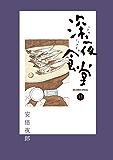 深夜食堂(13) (ビッグコミックススペシャル)