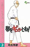 帯をギュッとね!(2) (少年サンデーコミックス)