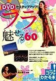 DVDでステップアップ! フラ 魅せるポイント60 (コツがわかる本!)
